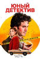 Фильм Юный детектив скачать