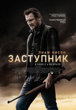 Фильм Заступник скачать